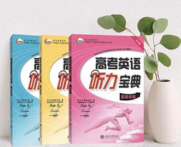 高一英语成绩提高-瑞鑫点教(北京)-马鞍山英语成绩提高